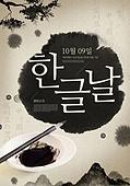 국경일, 기념일, 문자 (문자기호), 포스터, 한국문화, 한국어, 한글날