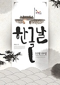 국경일, 기념일, 문자 (문자기호), 타이포그래피 (문자), 포스터, 한국문화, 한국어, 한글날