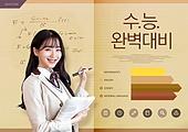 대학수학능력시험 (시험), 시험, 교육 (주제), 학생, 고등학생