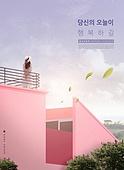 위로, 책표지, 감성, 햇빛 (빛효과), 풍경 (컨셉), 건물외관 (건설물)