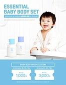 이벤트페이지, 어린이 (인간의나이), 화장품 (몸단장제품), 유아용품, 육아, 병 (용기), 파스텔톤 (색상강도)