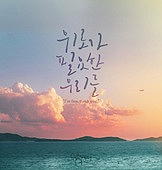 캘리그래피 (문자), 손글씨, 감성 (감정), 가을, 계절, 위로, 구름, 일몰 (땅거미)