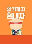 수능 캐릭터 배너