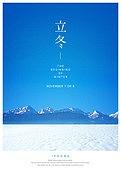 절기, 겨울, 계절, 백그라운드, 풍경 (컨셉), 눈 (얼어있는물)