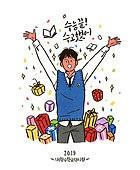 고등학생, 대학수학능력시험 (시험), 교복, 수험생, 축하이벤트 (사건), 남학생, 만세, 꽃가루, 선물상자, 즐거움 (컨셉)