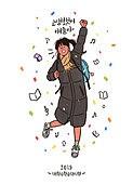 고등학생, 대학수학능력시험 (시험), 교복, 수험생, 축하이벤트 (사건), 여학생, 꽃가루, 패딩, 겨울
