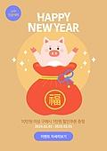 축하이벤트 (사건), 연례행사 (사건), 2019년, 돼지띠해 (십이지신), 팝업, 이벤트페이지, 새해 (홀리데이), 돼지 (발굽포유류), 캐릭터, 복주머니 (한국문화)