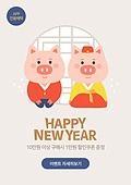 축하이벤트 (사건), 연례행사 (사건), 2019년, 돼지띠해 (십이지신), 팝업, 이벤트페이지, 새해 (홀리데이), 돼지 (발굽포유류), 캐릭터, 큰절 (한국전통), 한복