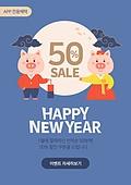 축하이벤트 (사건), 연례행사 (사건), 2019년, 돼지띠해 (십이지신), 팝업, 이벤트페이지, 새해 (홀리데이), 돼지 (발굽포유류), 캐릭터, 세일 (사건), 한복, 청사초롱