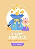축하이벤트 (사건), 연례행사 (사건), 2019년, 돼지띠해 (십이지신), 팝업, 이벤트페이지, 새해 (홀리데이), 돼지 (발굽포유류), 캐릭터, 복주머니 (한국문화), 까치, 한복