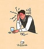 라이프스타일, 감기, 질병 (건강이상), 건강관리 (주제), 고통 (컨셉), 겨울, 남성 (성별), 청년 (성인), 캘리그래피 (문자), 두통, 열 (질병), 감기약 (약), 비즈니스맨