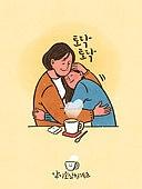 라이프스타일, 감기, 질병 (건강이상), 건강관리 (주제), 고통 (컨셉), 겨울, 여성 (성별), 엄마, 포옹, 감기약 (약)