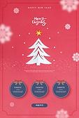 편집디자인, 이벤트페이지, 프레임, 상업이벤트 (사건), 크리스마스, 겨울, 눈 (얼어있는물), 캘리그래피 (문자), 선물 (인조물건)