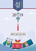 축하이벤트 (사건), 새해 (홀리데이), 팝업, 이벤트페이지, 프레임, 쇼핑 (상업활동), 설날 (한국명절), 선물상자 (상자), 2019년, 덕담 (문자)