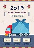 축하이벤트 (사건), 새해 (홀리데이), 팝업, 이벤트페이지, 프레임, 쇼핑 (상업활동), 트럭 (육상교통수단), 선물 (인조물건), 배달 (일), 쿠폰, 노리개, 2019
