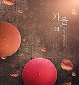 가을, 감성 (컨셉), 단풍 (가을), 풍경 (컨셉), 비 (물형태), 날씨