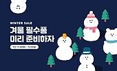 겨울, 세일, 크리스마스, 배너