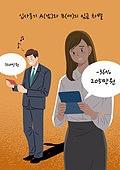 편견 (사회현상), 성차별 (편견), 성차별, 여성 (성별), 스트레스, 말풍선, 비즈니스, 비즈니스우먼, 급여명세서 (Employment Document), 비즈니스맨
