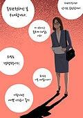 편견 (사회현상), 성차별 (편견), 성차별, 여성 (성별), 스트레스, 말풍선, 취업준비생 (역할), 구직 (실업), 안경, 경단녀