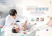 아기 (인간의나이), 질병, 예방접종 (주사), 라이프스타일, 육아