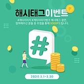 쇼핑 (상업활동), 배너 (템플릿), 이벤트페이지, 상업이벤트 (사건), 소셜미디어마케팅 (디지털마케팅)