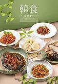 한국 (동아시아), 전통문화, 음식, 한식 (아시아음식)
