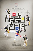 한국문화 (세계문화), 전통문화, 공연예술, 무형문화재, 문화와예술, 민속놀이