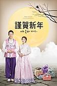 한국 (동아시아), 전통문화, 연하장 (축하카드), 새해 (홀리데이), 근하신년