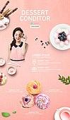 웹템플릿, 이벤트페이지, 레이아웃, 음식, 디저트, 쿠키 (달콤한음식), 커피 (뜨거운음료), 달콤한음식 (음식), 메뉴, 여성