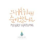 캘리그래피 (문자), 손글씨, 크리스마스, 겨울, 상업이벤트 (사건), 크리스마스트리 (크리스마스데코레이션)