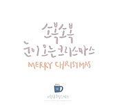 캘리그래피 (문자), 손글씨, 크리스마스, 겨울, 상업이벤트 (사건), 머그잔 (컵)