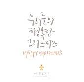 캘리그래피 (문자), 손글씨, 크리스마스, 겨울, 상업이벤트 (사건), 생강쿠키 (쿠키)