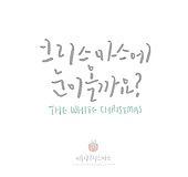 캘리그래피 (문자), 손글씨, 크리스마스, 겨울, 상업이벤트 (사건), 선물 (인조물건)