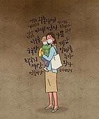 건강관리 (주제), 재앙 (컨셉), 비상사태와재난 (주제), 스모그 (대기오염), 초미세먼지, 대기오염, 환경오염, 마스크 (방호용품), 아기 (인간의나이), 부모, 엄마, 캘리그래피 (문자), 손글씨, 유치원생