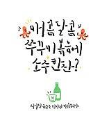 손글씨, 캘리그래피 (문자), 술 (음료), 음식, 안주 (식사), 소주 (증류주), 소주잔, 주꾸미요리 (sub_food), 주꾸미볶음 (주꾸미요리)