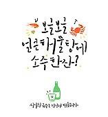 손글씨, 캘리그래피 (문자), 술 (음료), 음식, 안주 (식사), 소주 (증류주), 소주잔, 보글보글, 해물탕, 꽃게