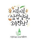 손글씨, 캘리그래피 (문자), 술 (음료), 음식, 안주 (식사), 소주 (증류주), 소주잔, 삼겹살
