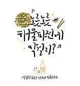 손글씨, 캘리그래피 (문자), 술 (음료), 음식, 안주 (식사), 막걸리, 파전, 해물파전