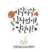 손글씨, 캘리그래피 (문자), 술 (음료), 음식, 안주 (식사), 막걸리, 김치, 김치전, 아삭아삭 (물체묘사)