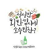 손글씨, 캘리그래피 (문자), 술 (음료), 음식, 안주 (식사), 소주 (증류주), 소주잔, 회