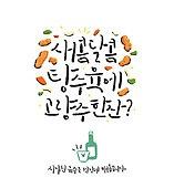 손글씨, 캘리그래피 (문자), 술 (음료), 음식, 안주 (식사), 탕수육, 중국음식 (아시아음식), 고량주