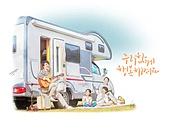 가족, 가족모임, 가정생활 (주제), 가족 (인간관계), 가정의달, 캠핑, 캠핑트레일러 (트레일러), 캠핑 (아웃도어), 휴가