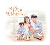 가족, 가족모임, 가정생활 (주제), 가족 (인간관계), 가정의달