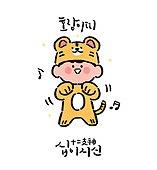 캐릭터, 십이지신 (컨셉심볼), 동물, 어린이 (인간의나이), 십이지신, 호랑이 (고양잇과큰동물), 호랑이띠해 (십이지신), 호랑이띠해