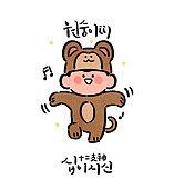 캐릭터, 십이지신 (컨셉심볼), 동물, 어린이 (인간의나이), 십이지신, 원숭이 (영장류), 원숭이띠해 (십이지신), 원숭이띠해