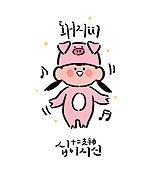 캐릭터, 십이지신 (컨셉심볼), 동물, 어린이 (인간의나이), 십이지신, 돼지 (발굽포유류), 새끼돼지 (새끼), 돼지띠해 (십이지신), 돼지띠해