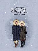 겨울, 차가움 (컨셉), 한파, 패딩, 패딩 (재킷), 캘리그래피 (문자), 손글씨, 커플, 떨림 (정지활동), 눈 (얼어있는물), 입김
