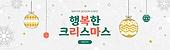 웹템플릿, 배너 (템플릿), 현수막, 상업이벤트 (사건), 겨울, 크리스마스 (국경일), 장식품 (인조물건)