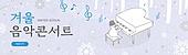 웹템플릿, 배너 (템플릿), 현수막, 상업이벤트 (사건), 겨울, 크리스마스 (국경일), 피아노, 음악축제 (엔터테인먼트이벤트)