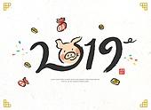 벡터파일 (일러스트), 돼지띠해 (십이지신), 새해 (홀리데이), 돼지 (발굽포유류), 2019년, 손글씨, 캘리그래피 (문자), 근하신년